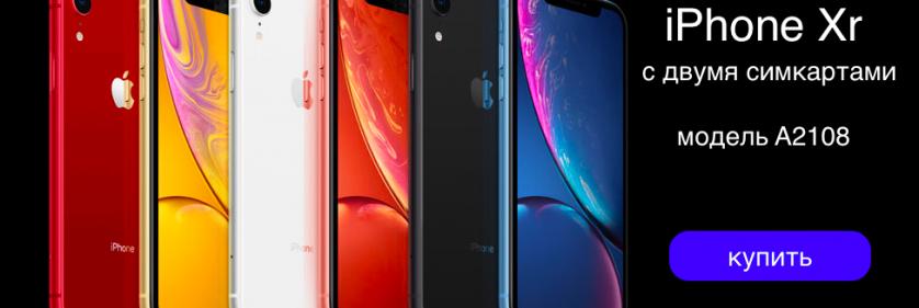 iPhone XR с двумя симкартами купить в СПб