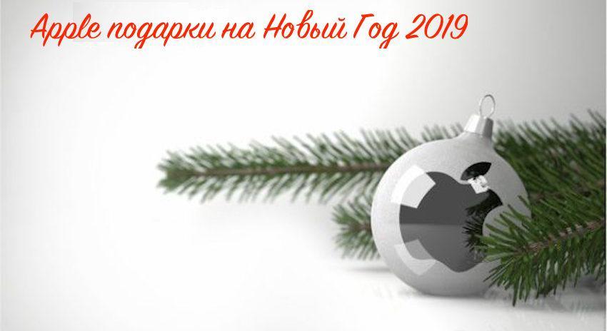 Apple подарки на Новый Год 2019
